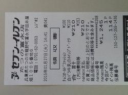 7&11 ドーナツ.JPG